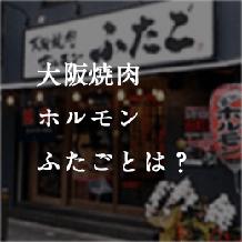 大阪焼肉・ホルモンふたごとは?