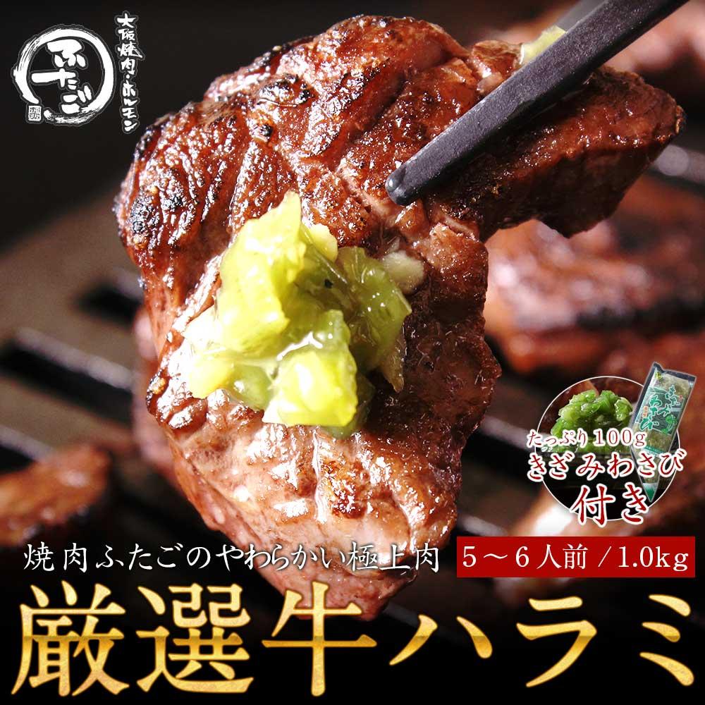 ふたごの厳選牛ハラミ メガ盛り1kg(きざみわさび付き)